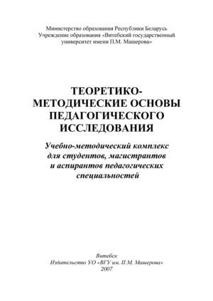 Турковский В.И. Основы