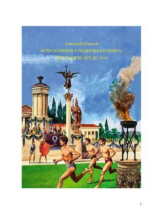 Назовите дату первого упоминания о древнегреческих олимпийских играх