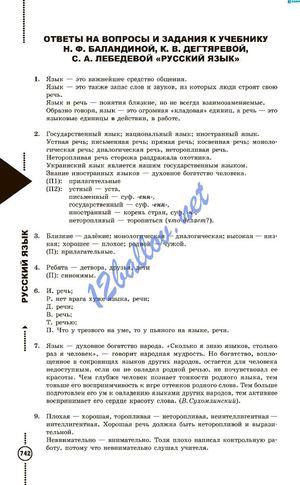 ГДЗ (решебник) по русскому языку 7 класс Баландина Дегтярева Лебедева - 2011