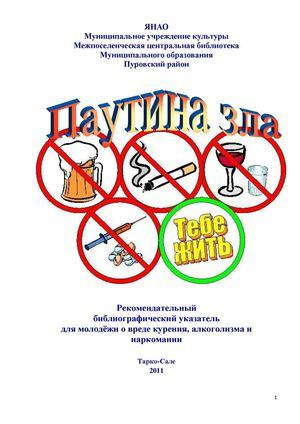 О вреде наркомании курения и алкоголизма статьи о лечение наркомании