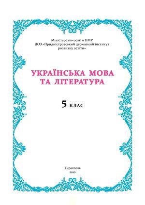 Українська мова та лiтература.