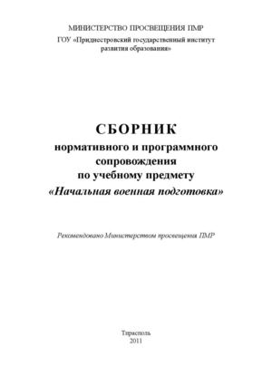 инструкции культуре методиста физической по должностные нвп и