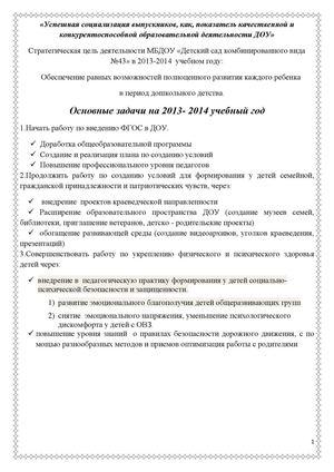 План работы на 2013-2014