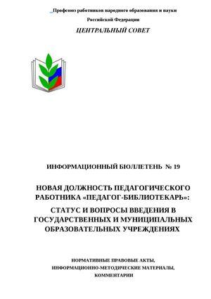 Перечень нормативно-правовых актов, регулирующих деятельность