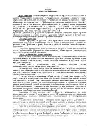 Русский язык класс Русский язык 6 класс