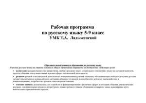 Рабочая программа по русскому языку класс Ладыженская  Рабочая программа по русскому языку 5 9 класс Ладыженская