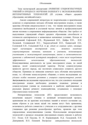 Обоснование темы магистерской диссертации Лопата А О  Обоснование темы магистерской диссертации Лопата А О