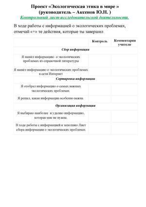 контрольный лист исследовательской деятельности контрольный лист исследовательской деятельности