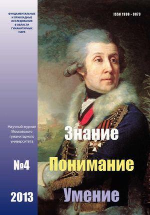 Журнал «Знание. Понимание.