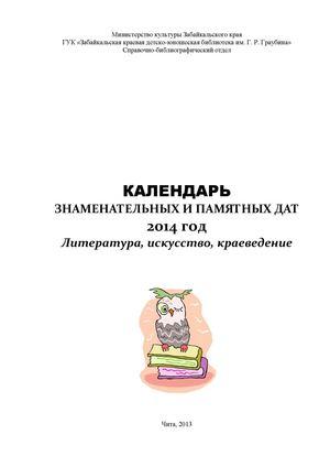 Календарь стрижек на декабрь 2014 года благоприятные дни