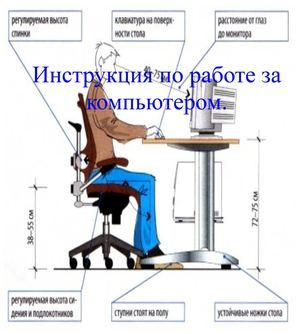 инструкция по работе с компьютером по от - фото 10