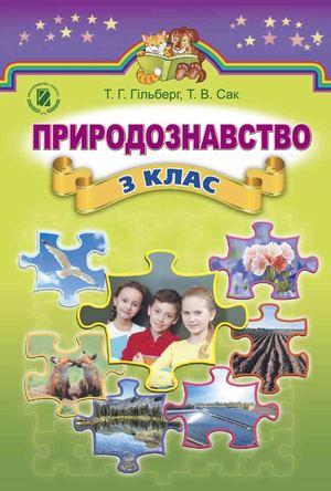 3 клас_Природознавство