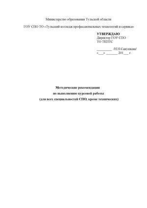 Методические рекомендации по выполнению курсовой работы  Методические рекомендации по выполнению курсовой работы для всех специальностей СПО кроме технических