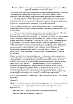 ГИА по русскому языку в 9