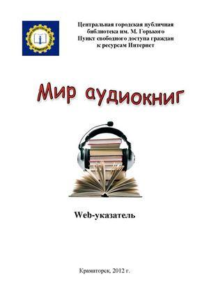 Библиотека аудиокниг этот мир мой