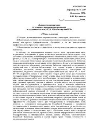 должностная инструкция методист библиотеки - фото 9