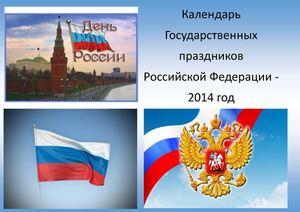 Календарь праздники российской федерации
