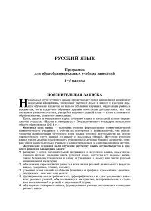 русскому языку 1-4 класс