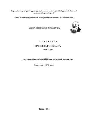 Література про Одеську область