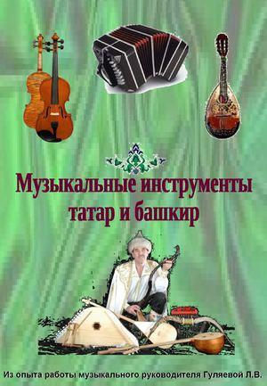 татарские национальные музыкальные инструменты
