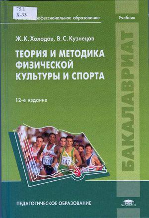 Холодов.кузнецов теория и методика физического воспитания