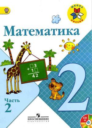 ГДЗ решебник по математика 2 класс Моро 1 и 2 часть