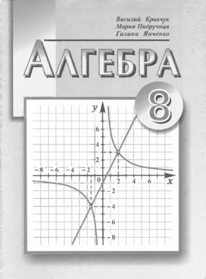 ГДЗ алгебра 8 класс Кравчук 2008