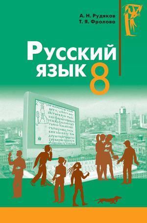 Русский язык 8 клас Рудяков