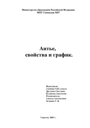Антье Свойства и графики реферат  Антье Свойства и графики реферат