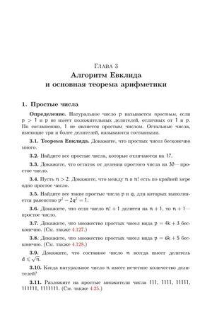 Два решения уравнения вида a4 b4 c4 d4 в натуральных числах