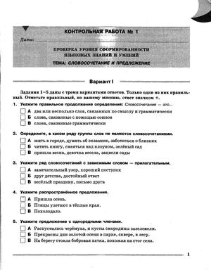 Русский язык тетрадь контрольные работы класс Быкова Русский язык тетрадь контрольные работы 5 класс Быкова