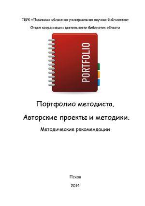 должностная инструкция методист библиотеки - фото 11