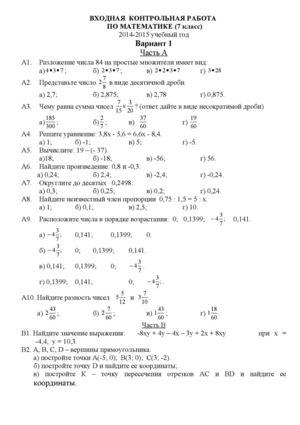 входной тест по математике класс входной тест по математике 7 класс