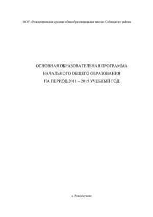 Программа нач школы на 2011