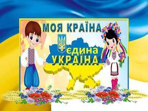 україна-єдина країна картинка