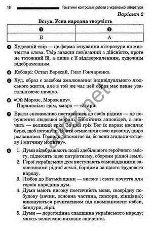 ГДЗ відповіді робочі зошити по рiдна/укр. мова 9 класс