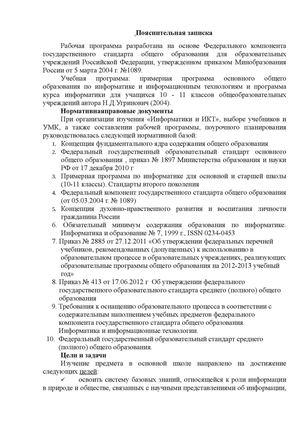 информатика и ИКТ класс информатика и ИКТ 10 класс