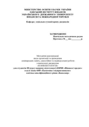 Organisation und Methode: Beiträge der Kommission
