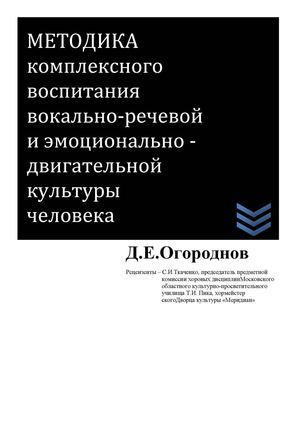 Методика Огороднов