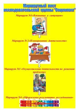 Маршрутный Лист Образец Для Учителя - фото 8