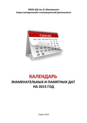 Выходные и праздничные дни в ноябре 2017 года в россии календарь