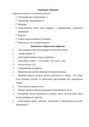 класс Требования к реферату 11 класс Требования к реферату