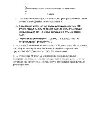 Задание для школьной олимпиады по математике 8 класс с ответами