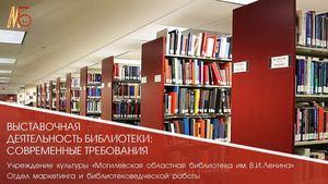 Выставочная деятельность библиотек курсовая