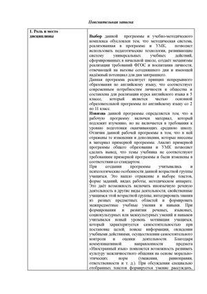 Биболетова 4 класс рабочая программа фгос