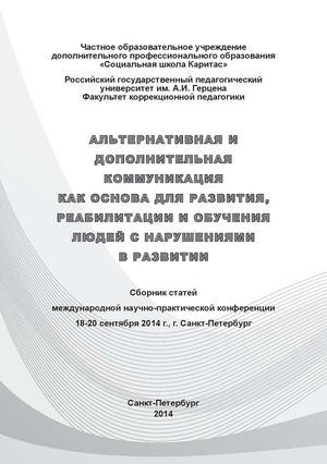 Сборник материалов конференции 18-20.09.14