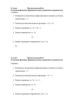 Степенная функция Иррациональные уравнения и неравенства  Степенная функция Иррациональные уравнения и неравенства