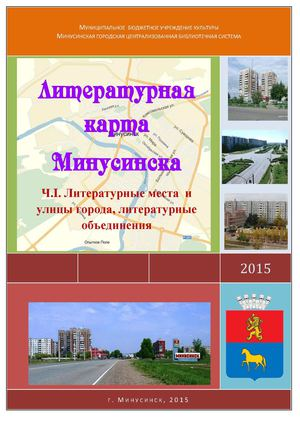 Литературная карта Минусинска