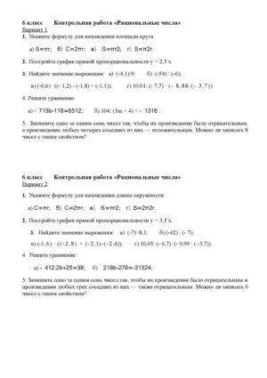Умножение и деление рациональных чисел  Умножение и деление рациональных чисел 1