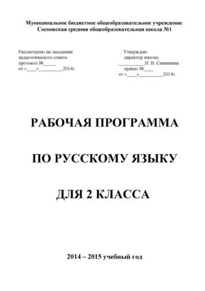 Программа и КТП Русский язык 2